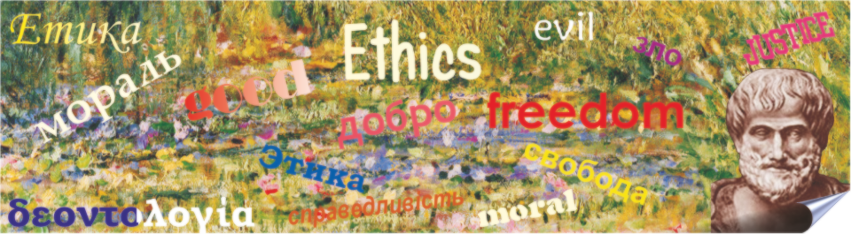 Етика сьогодні